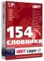 ABBYY Lingvo x3 Багатомовний словник (12 мов)