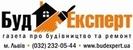 «БудЕксперт» – інформаційний портал