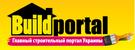 Build Portal - головний будівельний портал України
